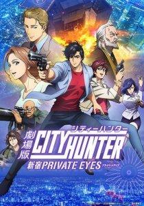 Gekijouban City Hunter: Shinjuku Private Eyes / Городской охотник: Частный детектив из Синдзюку (RUS)