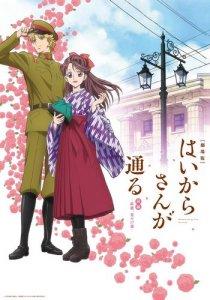 Gekijouban Haikara-san ga Tooru Zenpen: Benio, Hana no 17-sai / Современная девушка (фильм первый) (RUS)