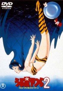 Urusei Yatsura 2: Beautiful Dreamer / Несносные пришельцы: Прекрасная мечтательница (SUB)