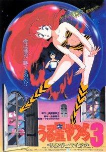 Urusei Yatsura 3: Remember My Love / Несносные пришельцы: Помни мою любовь (SUB)