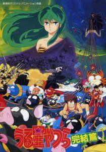Urusei Yatsura: Kanketsu Hen / Несносные пришельцы: Последняя глава (SUB)