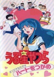Urusei Yatsura OVA Series / Несносные пришельцы OVA (SUB)