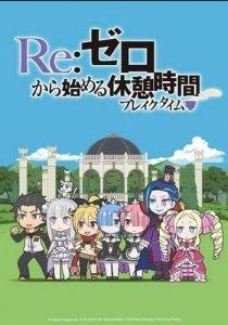 Re:Zero kara Hajimeru Break Time / Re:Zero. Перерыв с нуля (SUB)