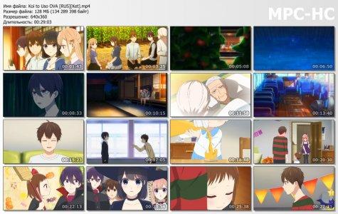 Koi to Uso OVA / Любовь и ложь OVA (RUS)