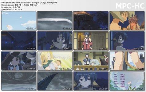 Utawarerumono OVA / Прославленный OVA-1 (RUS)