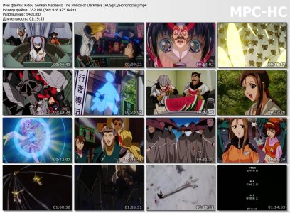 Kidou Senkan Nadesico: The Prince of Darkness / Крейсер Надэсико (фильм) (RUS)