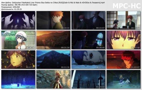 Gekijouban Fate/Kaleid Liner Prisma Illya: Sekka no Chikai / Судьба: Девочка-волшебница Иллия (фильм) (RUS)