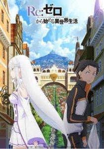 Re:Zero kara Hajimeru Isekai Seikatsu Shin Henshuu-ban / Re: Жизнь в альтернативном мире с нуля: Режиссёрская версия [ТВ-1] (RUS)