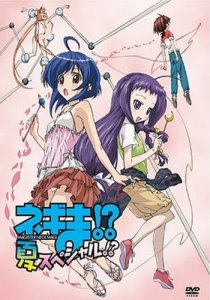 Negima!? Natsu Special!? / Волшебный учитель Нэгима! OVA-2 (RUS)
