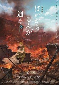 Gekijouban Haikara-san ga Tooru Kouhen: Hana no Tokyo Dai Roman / Современная девушка (фильм второй) (RUS)