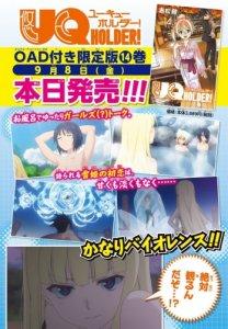 UQ Holder! Mahou Sensei Negima! 2 OVA / Хранитель вечности! Волшебный учитель Нэгима! 2 OVA (RUS)