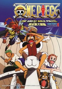 One Piece: The Great Gold Pirate / Ван-Пис: Фильм первый (RUS)