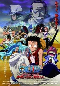 One Piece: Episode of Arabasta - Sabaku no Oujo to Kaizoku-tachi / Ван-Пис: Фильм восьмой (RUS)