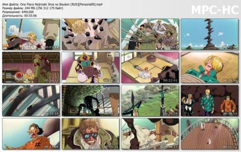 One Piece: Nejimaki Jima no Bouken / Ван-Пис: Фильм второй (RUS)