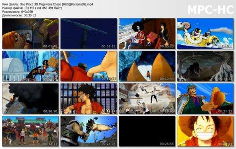 One Piece 3D: Mugiwara Chase / Ван-Пис: Фильм одиннадцатый (RUS)