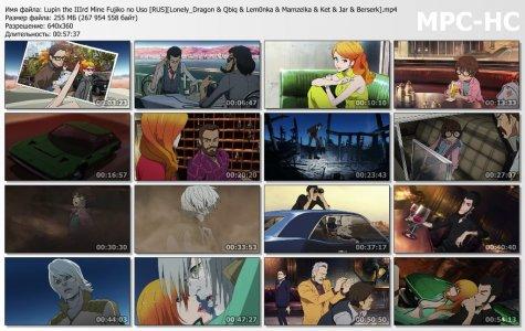 Lupin the IIIrd: Mine Fujiko no Uso / Люпен III: Ложь Фудзико Минэ (RUS)