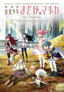 Mahou Shoujo Madoka Magica Movie 1: Hajimari no Monogatari / Девочка-волшебница Мадока Волшебный фильм 1: История начала (RUS)