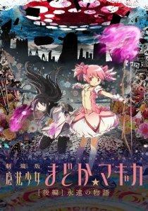 Mahou Shoujo Madoka Magica Movie 2: Eien no Monogatari / Девочка-волшебница Мадока Волшебный фильм 2: История вечности