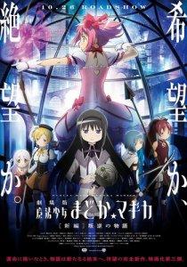 Mahou Shoujo Madoka Magica Movie 3: Hangyaku no Monogatari / Девочка-волшебница Мадока Волшебный фильм 3: История восстания (RUS)