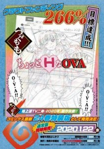 Tsugumomo OVA / Цугумомо OVA RUS