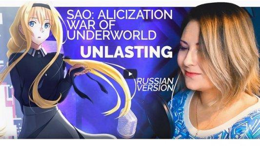 SAO: Alicization - War of Underworld / Unlasting (Nika Lenina RUS Metal Version)