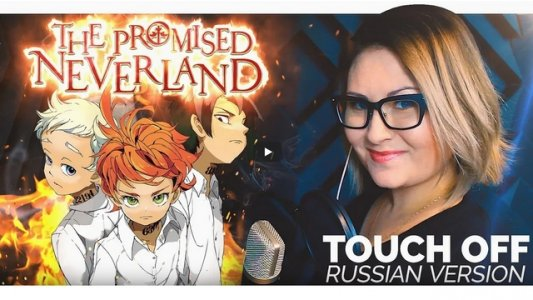 Yakusoku no Neverland / Touch Off (Onsa Media ft Nika Lenina RUS Version)