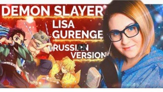 Demon Slayer / Gurenge (MattyyyM ft Nika Lenina RUS Version)