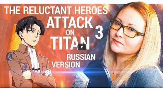 Attack on Titan / The Reluctant Heroes (Nika Lenina Russian Version)
