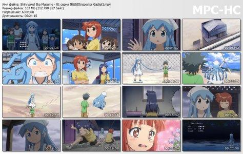 Shinryaku! Ika Musume / Вторжение Кальмарки [ТВ-1] (RUS)