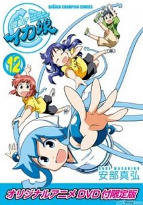 Shinryaku! Ika Musume OVA / Вторжение Кальмарки OVA (RUS)