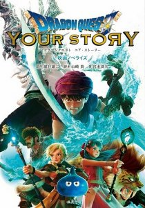 Dragon Quest: Your Story / Драгон Квест: Твоя история (RUS)